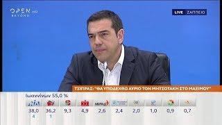 Τσίπρας: Αποδεχόμαστε τη λαϊκή ετυμηγορία με το κεφάλι ψηλά - Εκλογές 2019 | OPEN TV