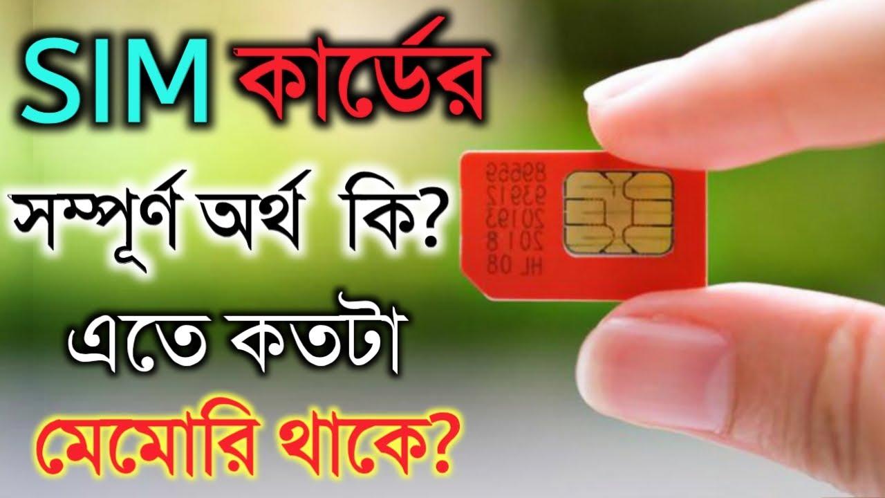 সিম কার্ডে কতটা জায়গা থাকে? সম্পূর্ণ অর্থ কি | SIM Card full form | Top 20 Amazing Facts in Bangla