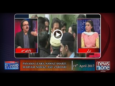 Live with Dr.Shahid Masood | 19-April-2017 | Panama Leaks