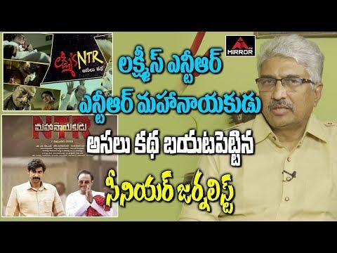 Devulapalli Amar Special Interview on Lakshmi's NTR and NTR Mahanayakudu Movie | Mirror TV Channel