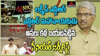 Devulapalli Amar Special Interview on Lakshmi's NTR and NTR Mahanayakudu Movie | Mirror TV Channel