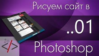 Рисуем сайт в Photoshop. Урок 1 - Создание документа