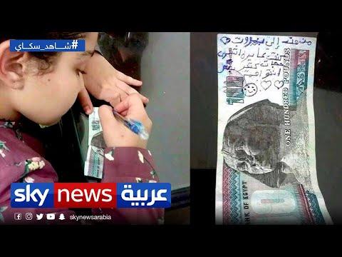طفلة مصرية تخطف القلوب برسالة لبيروت | منصات  - نشر قبل 2 ساعة