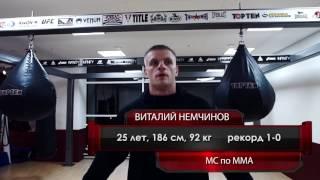 Промо боя Виталий Немчинов против Давида Траллеро (Кубок Содружества по ММА 2016)