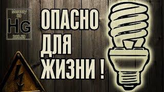 LED лампы против Люминесцентных экономок: Что безопаснее?