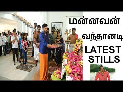 MANNAVAN VANTHANADI LATEST STILLS || LATEST SANTHANAM