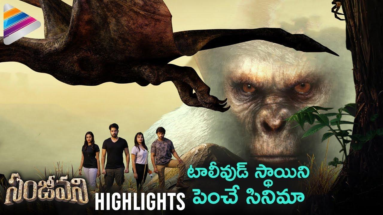 Sanjeevani Movie HIGHLIGHTS | Anuraag Dev | 2018 Telugu Movies |  #Sanjeevani | Telugu FilmNagar