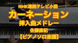 「連続テレビ小説 「カーネーション」 挿入曲メドレー」のピアノソロア...