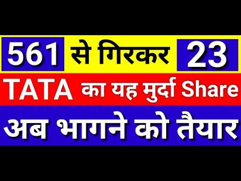 561 से गिरकर 23 | TATA का यह मुर्दा शेयर अब भागने को तैयार | Latest Share Market News