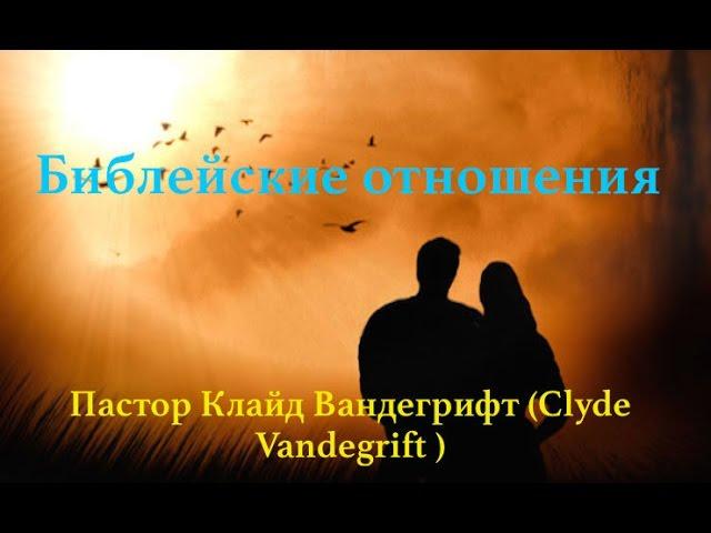 Библейские отношения часть -1