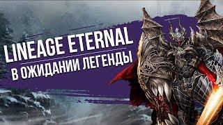 Lineage Eternal. Обзор игры.