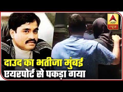 Super 40: Dawood Ibrahim's Nephew Rizwan Kaskar Arrested In Mumbai | ABP News