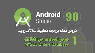 درس 90 عرض البيانات  من الانترنت MYSQL Online Database