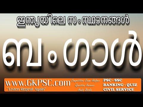 ബംഗാൾ  West Bengal PSC Indian States Question Answer - GKPSC Coaching Class Malayalam
