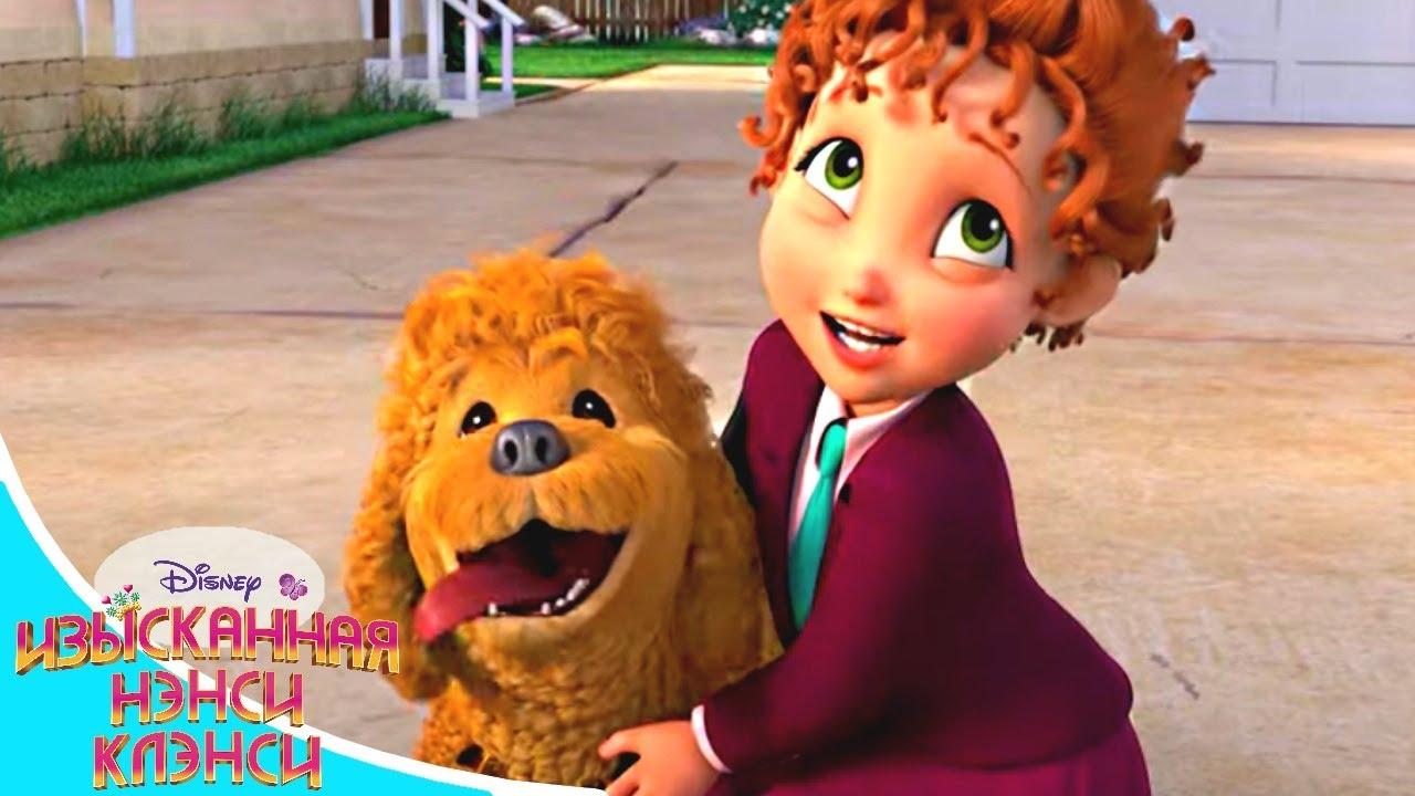 Изысканная Нэнси Клэнси - серия 06   премьера анимационного сериала Disney