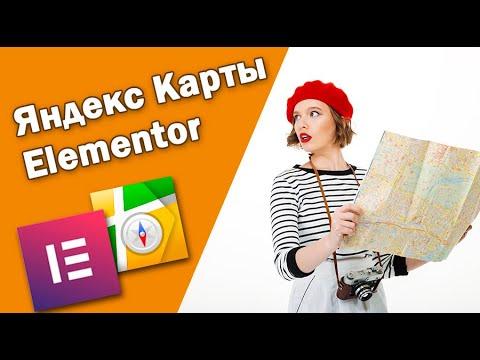 Как в Elementor вставить Яндекс Карту. Альтернатива картам от Google