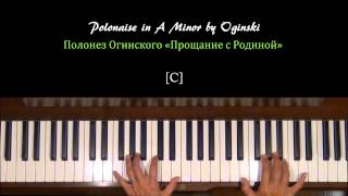 Oginski Polonaise Полонез Огинского Piano Tutorial at Tempo