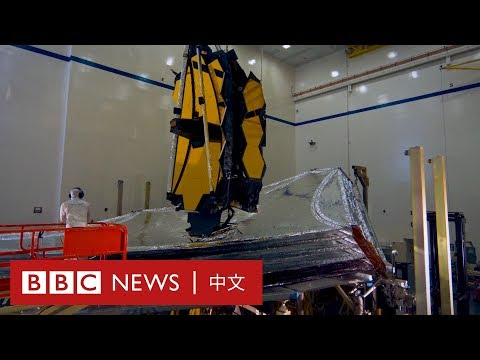 美國太空總署明年發射史上最大望遠鏡 尋太陽系外生命跡象- BBC