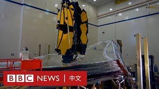 美國太空總署明年發射史上最大望遠鏡 尋太陽系外生命跡象- BBC News 中文