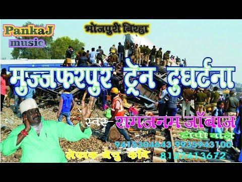 new birha ramjanam jabaj!! मुज्जफरपुर ट्रेन दुर्घटना रामजनम टोपीवाले