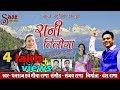 Brand New Garhwali Song - Rani Tiloga - Dhanraj & Meena Rana - Saaz Studio