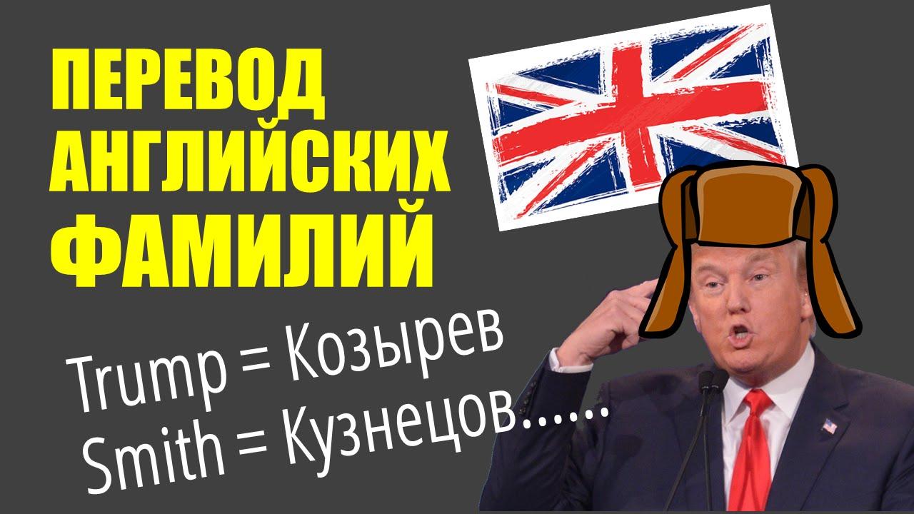 Английские имена и фамилии: перевод имен на русский