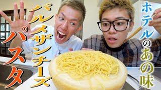 巨大チーズを丸々使ったパスタが最高に美味いwwwwwww