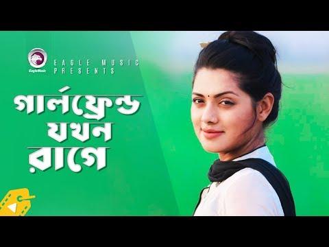Girlfriend Jokhon Raage | Bangla Natok Scene| Mosharraf Karim | Tisha