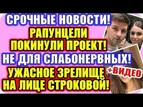 """ДОМ 2 НОВОСТИ ♡ Раньше Эфира! Рапунцели покинули шоу """"спаси свою любовь""""!"""