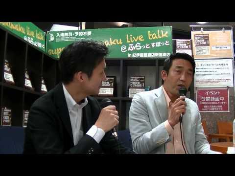 『人材育成担当者のための 絶対に行動定着させる技術』永谷研一さんライブトーク