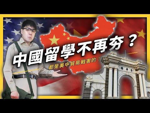 【 志祺七七 】「中國熱」不再?到中國留學還是個新趨勢嗎?《 左邊鄰居觀察日記 》EP012