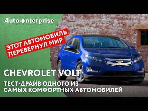 Тест-драйв Шевроле Volt от ORJEUNESSE