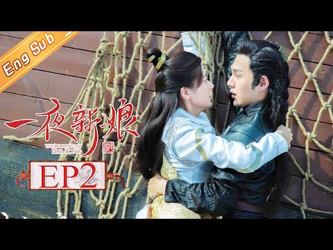 【ENG SUB】《一夜新娘》第2集 花溶的女子身份曝光 The Romance Of HUA RONG EP2【芒果TV独播剧场】