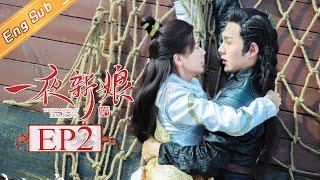 【ENG SUB】《一夜新娘》第2集 花溶的女子身份曝光 The Romance Of HUA RONG EP2【芒果TV独播剧场】