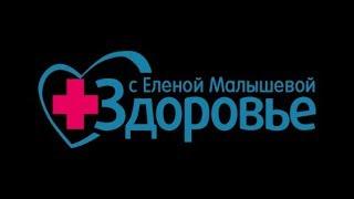 Программа «Здоровье с Еленой Малышевой» от 08 04 2018
