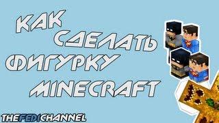 Как сделать фигурку своего скина Minecraft