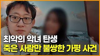 최악의 악녀 탄생, 죽은 사람만 불쌍한 가평 사건