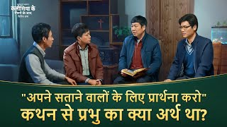 """Hindi Christian Movie """"परमेश्वर में आस्था 2 – कलीसिया के गिरने के बाद"""" अंश 1 : """"अपने सताने वालों के लिए प्रार्थना करो"""" कथन से प्रभु का क्या अर्थ था?"""