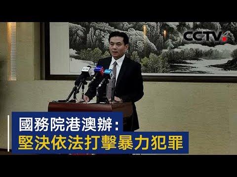 国务院港澳办:坚决依法打击暴力犯罪   CCTV