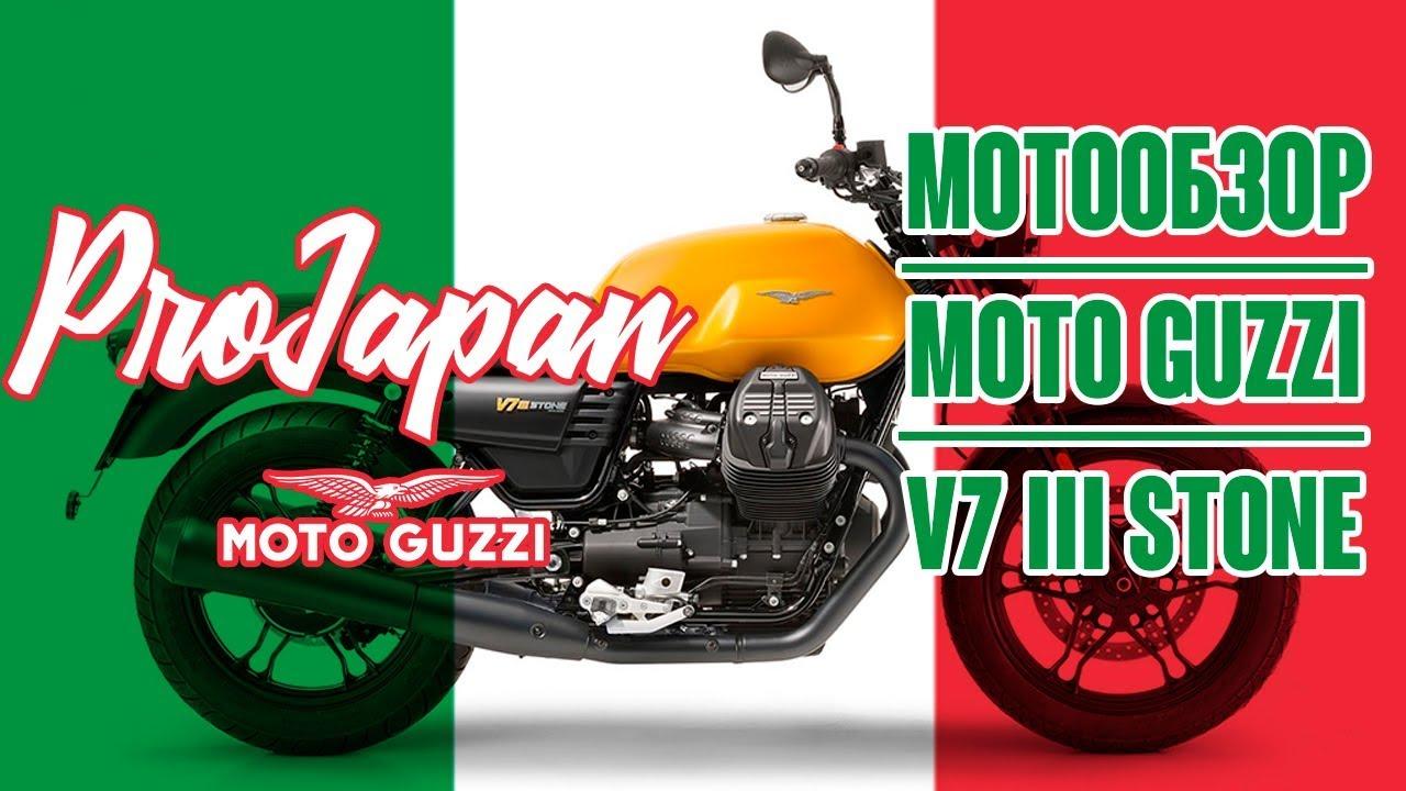Чем придется поступиться ради стиля? Обзор Moto Guzzi V7 III Stone.