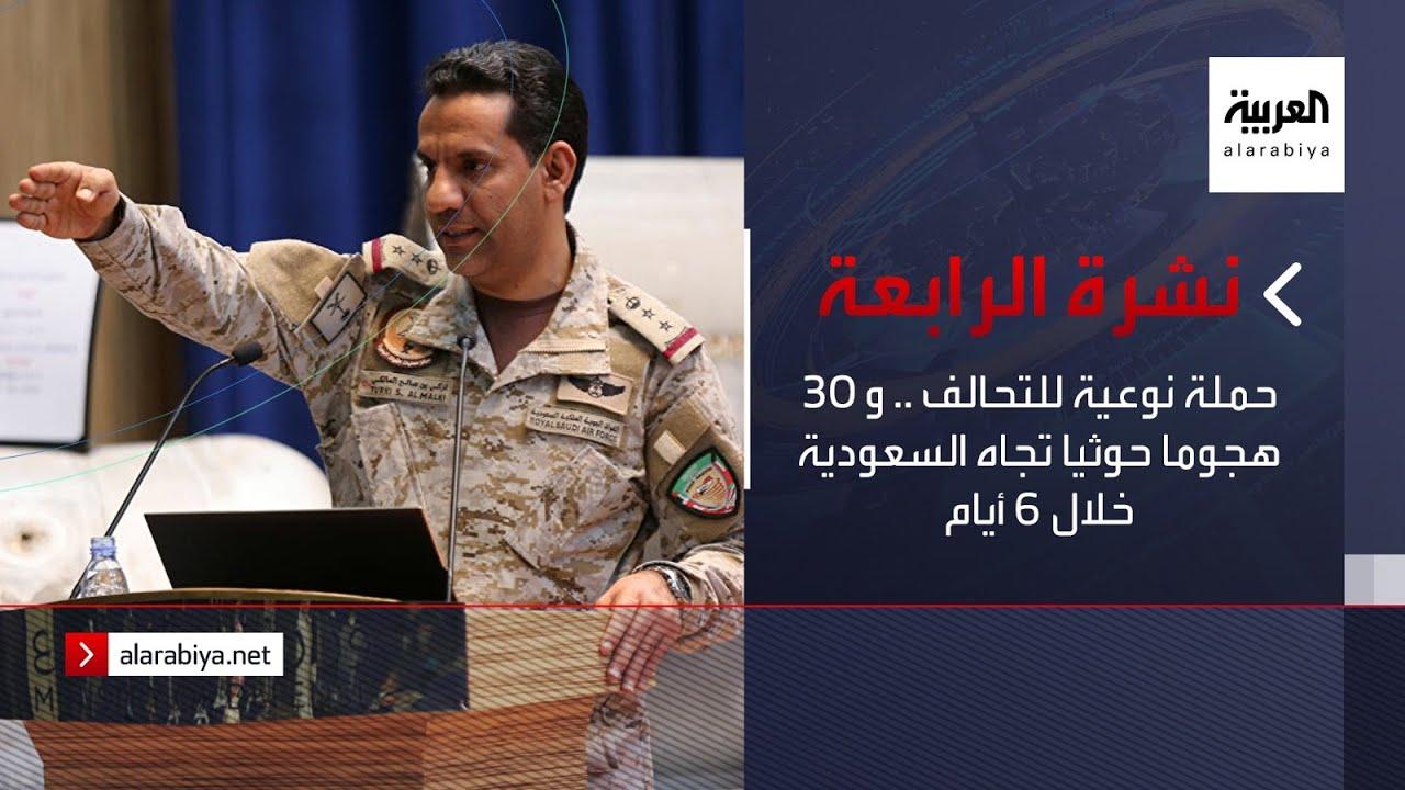 نشرة الرابعة كاملة | حملة نوعية للتحالف .. و 30 هجوما حوثيا تجاه السعودية خلال 6 أيام  - نشر قبل 2 ساعة