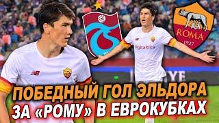 Победный гол Шомуродова за Рому Элдор Шомуродов гол в матче Трабзонспор Рома Лига конференций