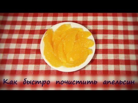 Как быстро почистить апельсин. Филе апельсина ❤ Cooking with Love
