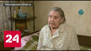 """Пенсионерка согласилась помочь задержать """"черных риелторов"""" и лишилась  квартиры - Россия 24"""