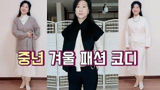 중년 겨울 패션 코디 & 팁 ✨ 옷 잘 입는 아…