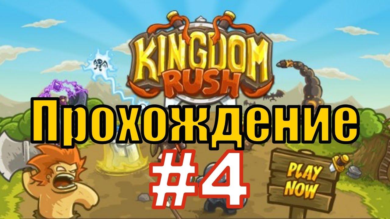 Прохождение Kingdom Rush [Кингдом Раш] - 4 и 5 Уровни с .