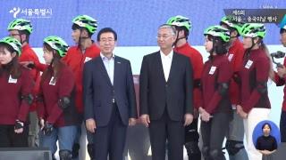 2018 서울-중국 문화의 날 행사
