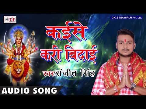 Sanjit Sing का हिट देवी बिदाई गीत | Kaise Kari Bidaai | Dildar Mori Maiya  | Bhojpuri Song 2017