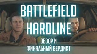 Battlefield Hardline - Обзор сюжетной части и вердикт ЧЕСТНЫЙ ОБЗОР БЕЗ СПОЙЛЕРОВ