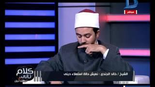 كلام تانى|  تعليق الشيخ